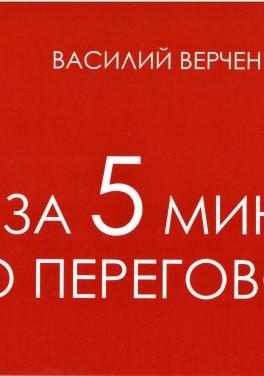 """Василий Верченко """"За 5 минут до переговоров"""""""