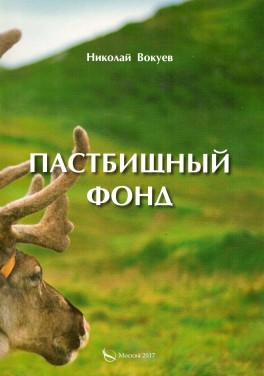"""Николай Вокуев """"Пастбищный фонд"""""""