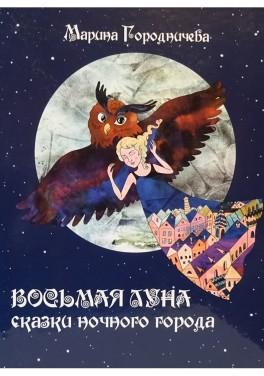 """Городничева М. """"Восьмая луна. Сказки ночного города"""""""