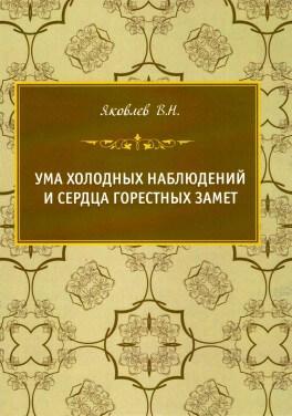 """Яковлев В.Н. """"Ума холодных наблюдений и сердца горестных замет"""""""