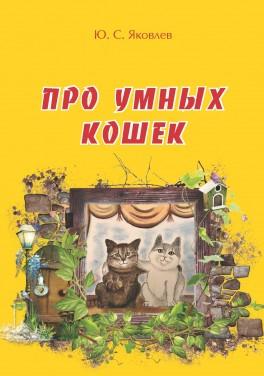 """Ю. С. Яковлев """"Про умных кошек"""""""