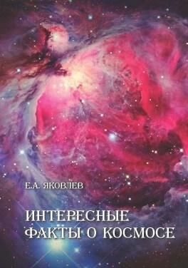 """Е. А. Яковлев """"Интересные факты о космосе"""""""
