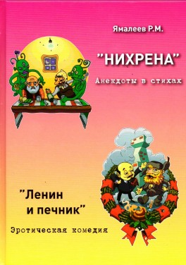 """Ямалеев Р.М. """"НИХРЕНА""""."""