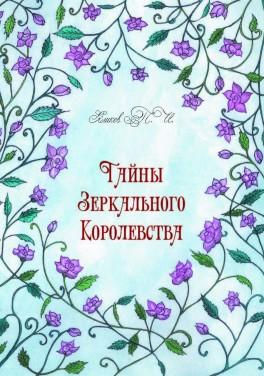 """Яшков П. И. """"Тайны зеркального королевства"""""""