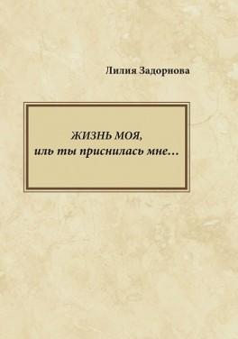 """Лилия Задорнова """"Жизнь моя, иль ты приснилась мне…"""