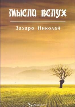 """Захаро Николай """"Мысли вслух"""" НЕТ В НАЛИЧИИ"""