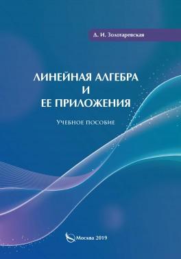 """Золотаревская Д. И. """"Линейная алгебра и ее приложения"""""""