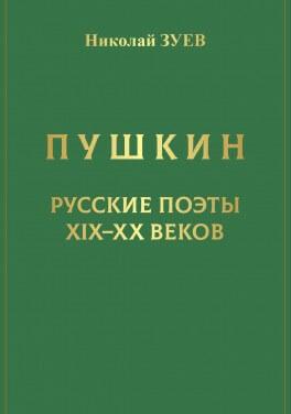 """Николай Зуев """"Пушкин. Русские поэты XIX-XX веков"""""""