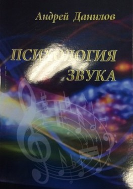 """Данилов А. """"Психология звука"""" НЕТ В НАЛИЧИИ"""