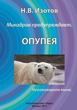 """Изотов Н.В. """"Опупея"""""""