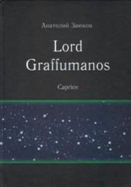 """Заюков А.И. """"Lord Graffumanos"""""""