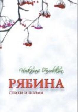 """Головкин Николай """"Рябина"""""""