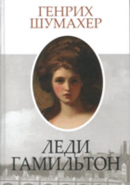 """Генрих Шумахер """"Леди Гамильтон"""" перевод с немецкого Пугачев В."""