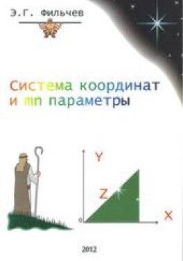 """Фильчев Э.Г. """"Система координат и mn параметры"""""""