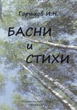 """Горшков И.Н. """"Басни и Стихи"""""""
