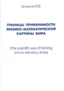 """Шмырков Ю.В. """"Границы применимости физико-математической картины мира"""""""