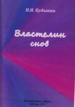 """Будыкин Н.И. """"Властелин снов."""""""
