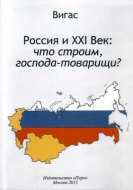 """Вигас """"Россия и XXI Век: что строим, господа-товарищи?"""""""
